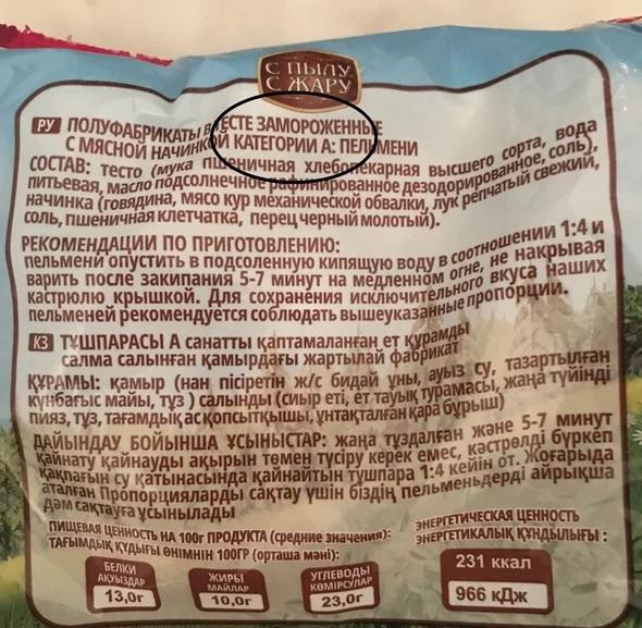 В магазине узнала информацию про категорию пельменей. Теперь покупаю качественный продукт с максимальным содержанием мяса