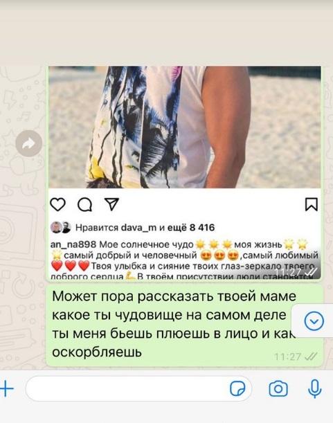 Ольга Бузова рассталось с Давой