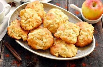 яблочное печенье рецепт